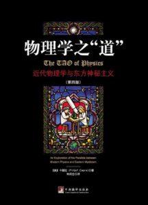 《物理学之道:近代物理学与东方神秘主义》卡普拉(作者)-epub+mobi+azw3