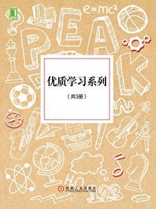 《优质学习系列(套装共3册)》-epub+mobi+azw3
