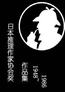 《日本推理作家协会奖历届作品合集(上部,套装共21本)》-epub+mobi+azw3