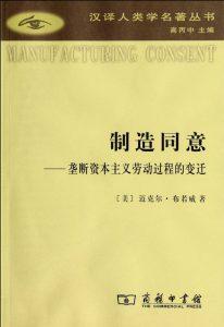 《制造同意:垄断资本主义劳动过程的变迁》[美] 迈克尔·布若威(作者)-epub+mobi+azw3