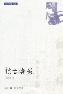 《谈古论艺》王世襄(作者)-epub+mobi+azw3