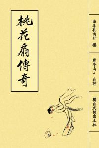 《桃花扇传奇(多看精制,有唱段)》孔尚任(作者)-epub
