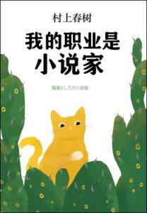 《我的职业是小说家》[日]村上春树(作者)-epub+mobi+azw3