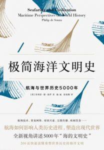 《极简海洋文明史:航海与世界历史5000年》[英] 菲利普·德·索萨 (作者)-epub+mobi+azw3