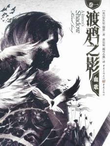 《渡鸦之影·血歌(套装共5部)》[英]安东尼·雷恩 (作者)-epub+mobi+azw3