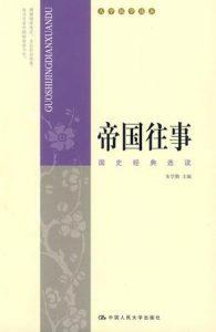 《帝国往事:国史经典选读》朱学勤(主编)-epub+mobi+azw3