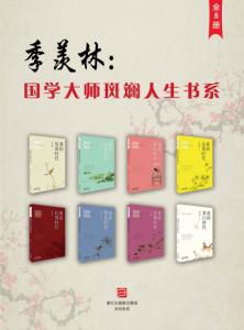 《季羡林:国学大师斑斓人生书系(全8册)》季羡林(作者)-epub+mobi+azw3