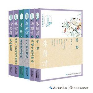 《中外名家随笔精华(共6册)》-epub+mobi+azw3