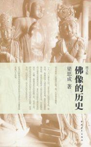 《佛像的历史》梁思成(作者)-epub+mobi