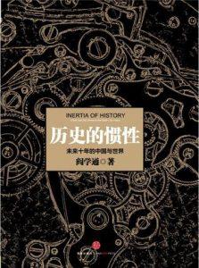 《历史的惯性:未来十年的中国与世界》阎学通(作者)-epub+mobi