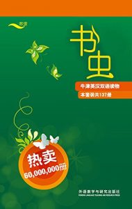 《书虫·牛津英汉双语读物(全套)(套装共137册) (English Edition)》布鲁克 (Helen Brooke) (作者) -epub+mobi+azw3