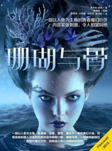 《珊瑚与骨》蒂芙妮·道恩(作者)-epub+mobi+azw3