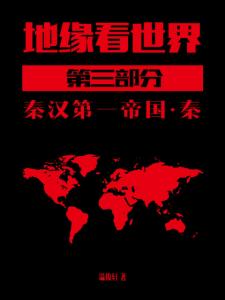 《地缘看世界,第三部分(上):秦汉第一帝国·秦》温骏轩(作者)-epub+mobi