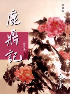 《鹿鼎记(多看新修版+三联插图版)》金庸(作者)-epub+mobi+azw3