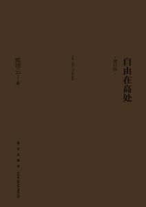 《自由在高处(增订版) 》熊培云(作者)-epub+mobi+azw3