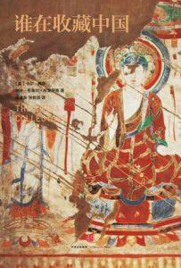 《谁在收藏中国:美国猎获亚洲艺术珍宝百年记》[美] 谢林·布(作者)-epub+mobi+azw3