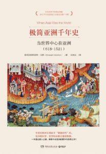 《极简亚洲千年史:当世界中心在亚洲(618-1521)》戈登(作者)-epub+mobi+azw3