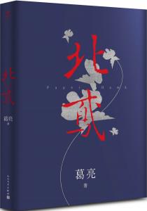 《北鸢》葛亮(作者)-epub+mobi+azw3