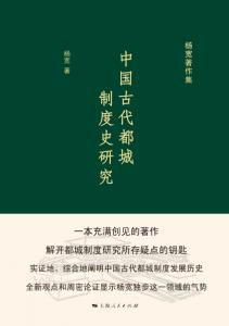 《中国古代都城制度史研究》杨宽(作者)-epub+mobi