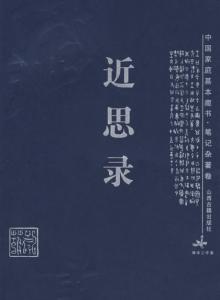 《近思录(精制版)》[宋]朱熹(作者)-epub+mobi