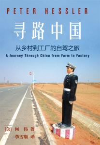 《寻路中国:从乡村到工厂的自驾之旅(多看,自制精排)》[美]何伟(作者)-epub+mobi