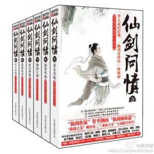 《仙剑问情(套装6册)》管平潮(作者)-epub+mobi