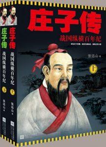 《庄子传:战国纵横百年纪》张远山(作者)-epub+mobi+azw3