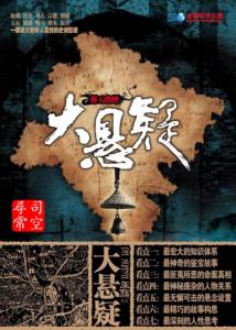《大悬疑:葬玉琀蝉》王雁(作者)-epub+mobi
