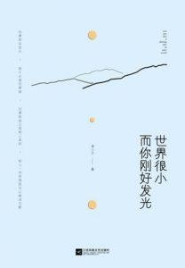 《世界很小,而你刚好发光》凌小汐(作者)-epub+mobi+azw3