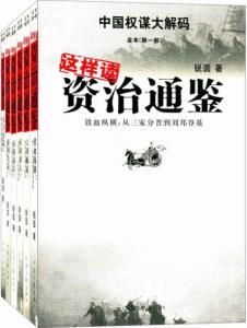 《这样读〈资治通鉴〉(自制精排,套装共6册)》锐圆(作者)-epub+mobi+azw3