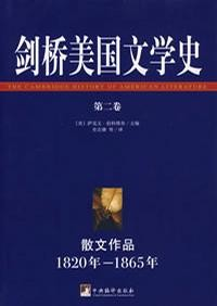 《剑桥美国文学史(全八卷)》萨克文·伯科维奇(作者)-epub+mobi+azw3