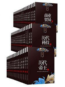 《中华传统文化大百科套装50册》刘心莲(编者)-epub+mobi+azw3