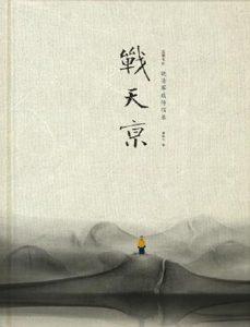 《战天京:晚清军政传信录(增订典藏版)》谭伯牛(作者)-epub+mobi+azw3