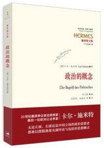 《政治的概念:经典与解释》[德]卡尔·施米特(作者)-epub+mobi+azw3