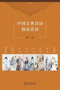 《中国古典诗词精品赏读(第二辑·套装共8本)》方李莉(编者)-epub+mobi+azw3