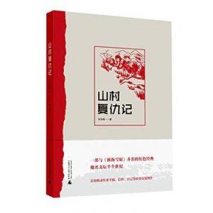 《山村复仇记》刘玉峰(作者)-epub+mobi+azw3