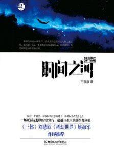 《时间之河》王晋康(作者)-epub+mobi+azw3