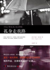 《孤身走我路》[美]玛丽•克拉克(作者)-epub+mobi