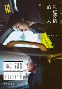 《见过爱情的人》穆熙妍(作者)-epub+mobi