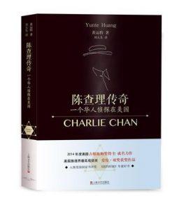 《陈查理传奇:一个华人侦探在美国》黄运特(作者)-epub+mobi+azw3