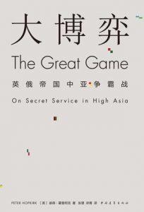 《大博弈:英俄帝国中亚争霸战》彼得·霍普柯克(作者)-epub+mobi+azw3