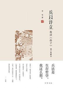 《兵以诈立:我读《孙子》(增订典藏本)》李零(作者)-epub+mobi+azw3