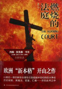 《燃烧的法庭》[美]约翰·狄克森·卡尔(作者)-epub+mobi