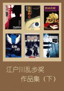 《江户川乱步奖历届作品合集(下部,套装共21本)》-epub+mobi+azw3