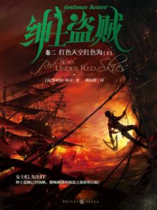《绅士盗贼七部曲·卷二:红色天空红色海(Red Seas Under Red Skies)》[美]斯各特·林奇(作者)-epub+mobi