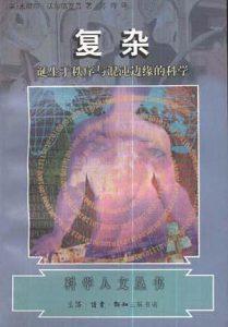 《复杂》米歇尔·沃尔德罗普+《复杂》梅拉妮·米歇尔-pdf