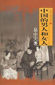 《中国的男人和女人:品读中国书系之三》易中天-mobi+pdf