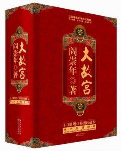 《大故宫(全三册)》阎崇年-mobi