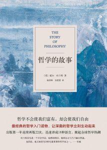 《哲学的故事》 [美] 威尔·杜兰特 -epub+mobi+pdf