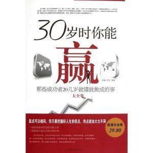 《30岁时你能赢:那些成功者20岁就懂就做成的事大全集》-pdf